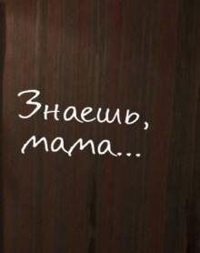 Песня мама онлайн бесплатно в хорошем качестве